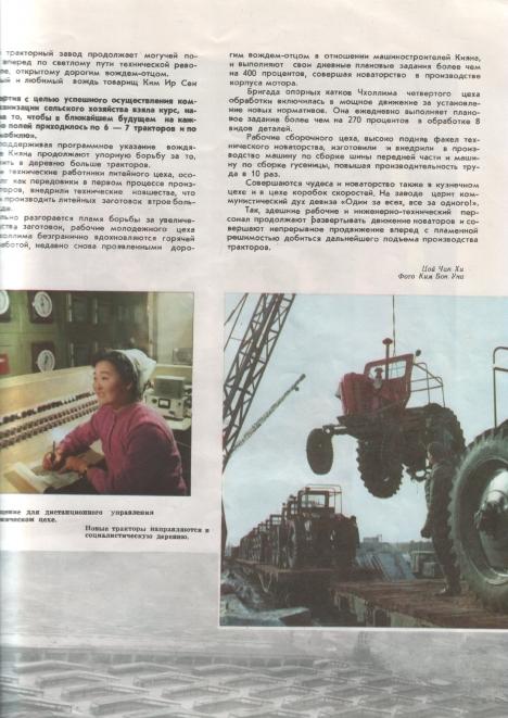 Korea No. 97 Artikel Traktorproduktion